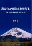 異文化から日本を考える 日本人の行動様式 (単行本・ムック) / 藤代 裕 著