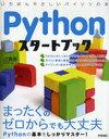 Pythonスタートブック いちばんやさしいパイソンの本[本/雑誌] (単行本・ムック) / 辻真吾