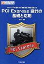 PCI Express設計の基礎と応用 プロトコルの基本から基板設計 機能実装まで (インターフェース・デザイン・シリーズ)[本/雑誌] (単行本..