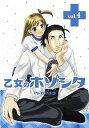 乙女のホゾシタ 4 (ヤングジャンプコミックス)[本/雑誌] (コミックス) / マドカマチコ