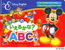 ミッキーのいえるかな?ABC (ディズニーイングリッシュ ディズニーのえいごのほん 1) (児童書) / 吉田研作