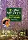 【送料無料選択可!】木の声が聞こえますか 日本初の女性樹木医塚本こなみ・・・