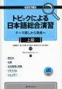 トピックによる日本語総合演習 テーマ探しから発表へ 上級[本/雑誌] (単行本・ムック) / 安藤節