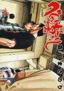 べしゃり暮らし 12 (ヤングジャンプコミックス) (コミックス) / 森田まさのり/著