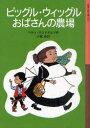 ピッグル・ウィッグルおばさんの農場 (岩波少年文庫) (児童書) / ベティ・マクドナルド/作 小宮由/訳