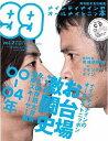 【送料無料選択可!】ナインティナインのオールナイトニッ本 vol.2 (ワニムックシリーズ) (ムック) / 岡村隆史