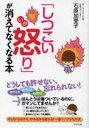 「しつこい怒り」が消えてなくなる本 (単行本・ムック) / 石原加受子/著