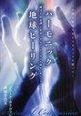 日本から真の復活が始まる 西園寺昌美 『ザ・フナイ』より(六)