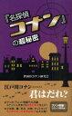 『名探偵コナン』の超秘密 第2版 (単行本・ムック) / 世田谷コナン研究会/著