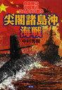 尖閣諸島沖海戦 自衛隊は中国軍とこのように戦う (単行本・ムック) / 中村秀樹/著
