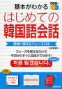 基本がわかるはじめての韓国語会話 簡単!使えるフレーズ550[本/雑誌] (単行本・ムック) / 石田美智代/著