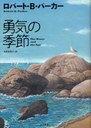 勇気の季節 (単行本・ムック) / ロバート・B・パーカー/著 光野多惠子/訳