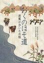 おくのほそ道 芭蕉が歩いた北陸 (単行本・ムック) / 金沢学院大学文学部日