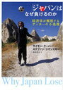 「ジャパン」はなぜ負けるのか 経済学が解 (単行本・ムック) / S.クーパー 著 S.シマンスキー 著