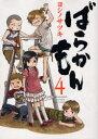 ばらかもん 4 (ガンガンコミックスONLINE)[本/雑誌] (コミックス) / ヨシノサツキ/著