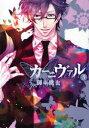カーニヴァル 5 (ZERO-SUM COMICS) (コミックス) / 御巫桃也/著