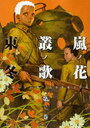 嵐ノ花 叢ノ歌 2 (リュウコミックス) (コミックス) / 東冬