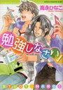 勉強しなさい!(あすかコミックスCL-DX)(コミックス)/高永ひなこ