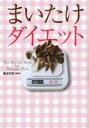 まいたけダイエット (単行本・ムック) / 難波 宏彰 監修