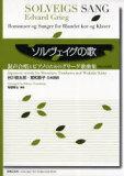楽譜 ソルヴェイグの歌 混声合唱とピアノ[本/雑誌] (楽譜?教本) / 谷川 俊太郎 覚 和歌子 日本語詩