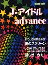 楽譜 J-アイドルアドバンス / ピアノソロ (楽譜・教本) / ミュージックランド