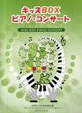 樂天商城 - 楽譜 キッズBOXピアノ・コンサート (ピアノ独奏 連弾) (楽譜・教本) / 日本作曲家協議会/編
