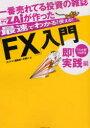 【送料無料選択可!】一番売れてる投資の雑誌ザイが作った最速でわかる! 使える!!「FX」入門 即!実践編 (単行本・ムック) / ザイFX!編集部 編 羊飼い 編