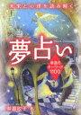 夢占い 幸運のキーワード1100[本/雑誌] (単行本・ムック) / 御滝政子