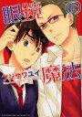 眼鏡の魔法 (バーズコミックス ルチルコレクション)[本/雑誌] (コミックス) / フジサワユイ