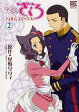 おとめ妖怪ざくろ フィルムコミックス 2 (バーズコミックス スペシャル) (コミックス) / 星野リリィ/著