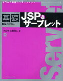 基礎JSP&サーブレット 入門から実践へステップアップ (IMPRESS KISO SERIES) (単行本・ムック) / 米山学 志賀澄人