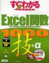 Excel関数 1000技+α / すぐわかるSUPER (単行本・ムック) / アスキー・ドットPC編集部