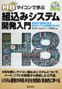 H8マイコンで学ぶ組込みシステム開発入門 (単行本・ムック) / 浅川 毅 著 テクニカ設計部 著