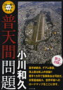この一冊ですべてがわかる 普天間問題 (単行本・ムック) / 小川 和久 著