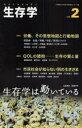 ご注文前に必ずご確認ください<内容><商品詳細>商品番号:NEOBK-740510Ritsumeikandaigaku Seizon Gaku Kenkyu / Seizon Gaku 2メディア:本/雑誌発売日:2010/03JAN:9784903690513生存学 2[本/雑誌] (単行本・ムック) / 立命館大学生存学研究センター2010/03発売