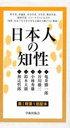 日本人の知性 第1期第1回配本 全5巻 (単行本・ムック) / 亀井 勝一郎 他 谷川 徹三 他