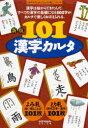 101漢字カルタ (『漢字がたのしくなる本』教具シリーズ)[...