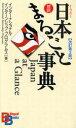 イラスト日本まるごと事典 対訳 (Bilingual Books 17)[本/雑誌] (単行本・ムック) / インターナショナル・インターンシップ・プログラムス
