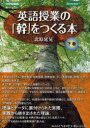 Rakuten - 英語授業の「幹」をつくる本 下 (単行本・ムック) / 北原 延晃 著