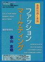 ファッションマーケティング 基礎知識と実践 (単行本・ムック) / 栗山志明/著