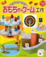 楽しく遊べる!おもちゃ&ゲーム工作 親と子のヒラメキ工作 3 (児童書) / K&BSTUDIO/著