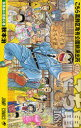 こちら葛飾区亀有公園前派出所 168 (ジャンプコミックス) (コミックス) / 秋本治/著