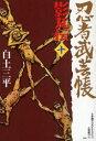 忍者武芸帳 影丸伝 10 (レアミクス コミックス)[本/雑誌] (コミックス) / 白土三平/著