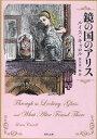 鏡の国のアリス / 原タイトル:Through the looking‐glass and what Alice found there (角川文庫) 本/雑誌 (文庫) / ルイス キャロル 河合祥一郎