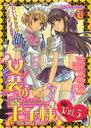 女装の王子様 3 (光彩コミック)[本/雑誌] (コミックス) / アンソロジー
