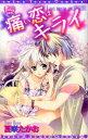 Pinky Teens コミック 痛い恋はキライ (光彩コミック)[本/雑誌] (コミックス) / 夏咲たかお/著
