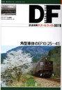 鉄道車輌ディテール・ファイル 7 角型車体のEF10 (25〜41) (単行本・ムック) / ネコパブリッシング