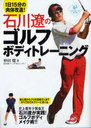 石川遼のゴルフボディトレーニング 1日15分の肉体改造! (LEVEL UP BOOK) (単行本・ムック) / 仲田健
