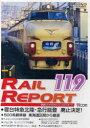[書籍のゆうメール同梱は2冊まで]/DVDRAILREPORT119[本/雑誌](鉄道ビデオマガジン)(DVD)/ビコム