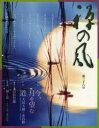 樂天商城 - 禅の風 第36号[本/雑誌] (単行本・ムック) / 曹洞宗宗務庁